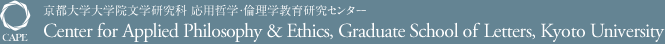 京都大学大学院文学研究科 応用哲学・倫理学教育研究センター|Center for Applied Philosophy & Ethics, Graduate School of Letters, Kyoto University